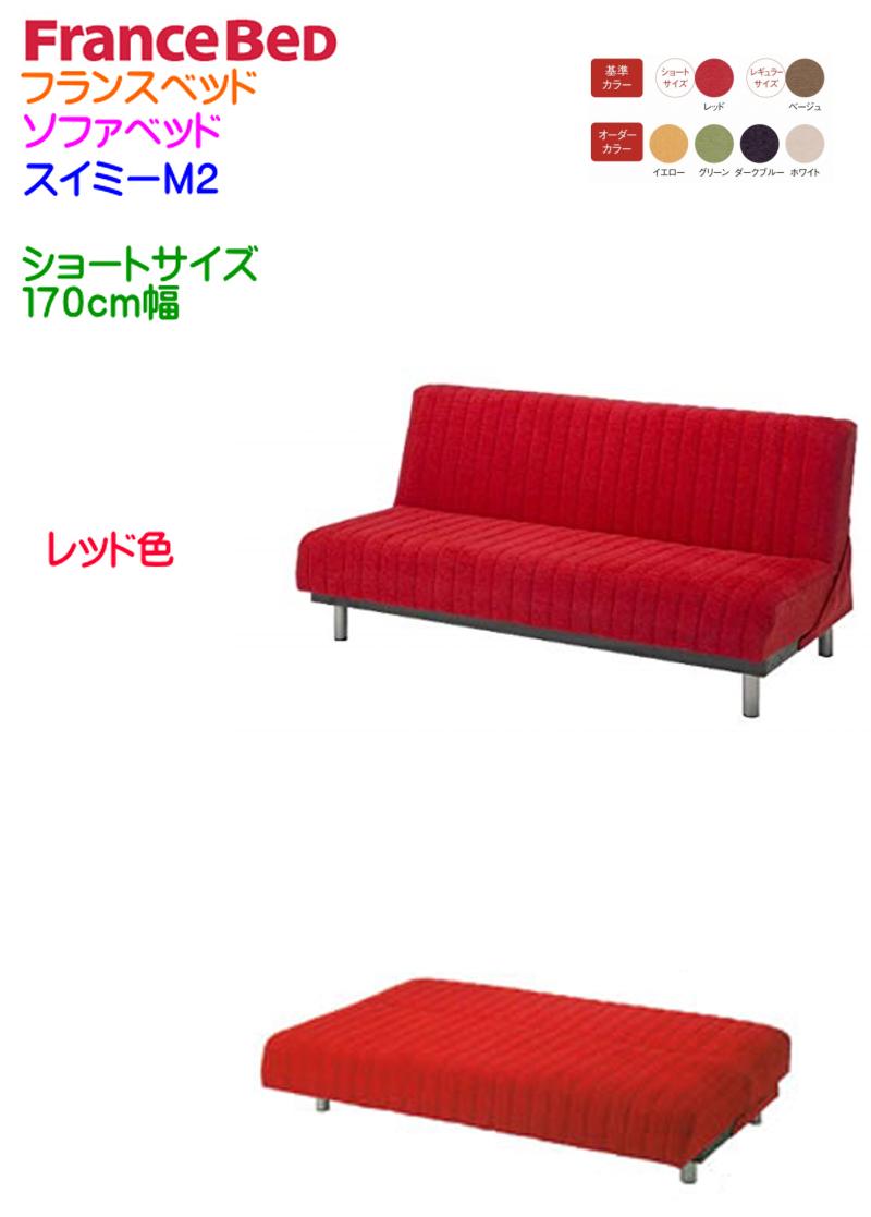 【開梱設置】フランスベッド製スイミーM2ショートサイズ高密度連続スプリングのソファベッドFRANCEBED高さ選択2段階ソファーベッドSOFABEDフランスベット日本製ソファベット2.5Sソファーベット簡単操作ローリング式耐久性通気性抜群レッド赤色ファブリック6色カラーオーダー