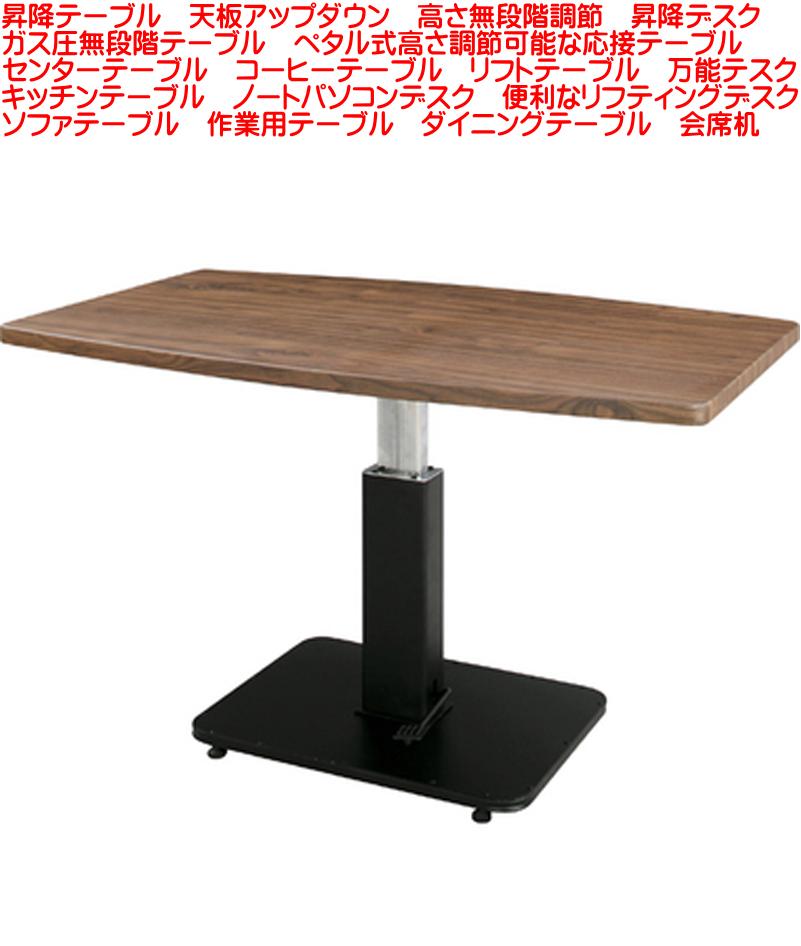 【送料無料】【即納可能】ペタル式リフトテーブル昇降機能付きリビングテーブル高さが変わるガスシリンダー式昇降テーブル応接センターテーブル4人用ダイニングテーブル昇降テーブル4人掛け食卓テーブル昇降式テーブル長方形天板アップダウン調節可能ガス圧昇降式テーブル