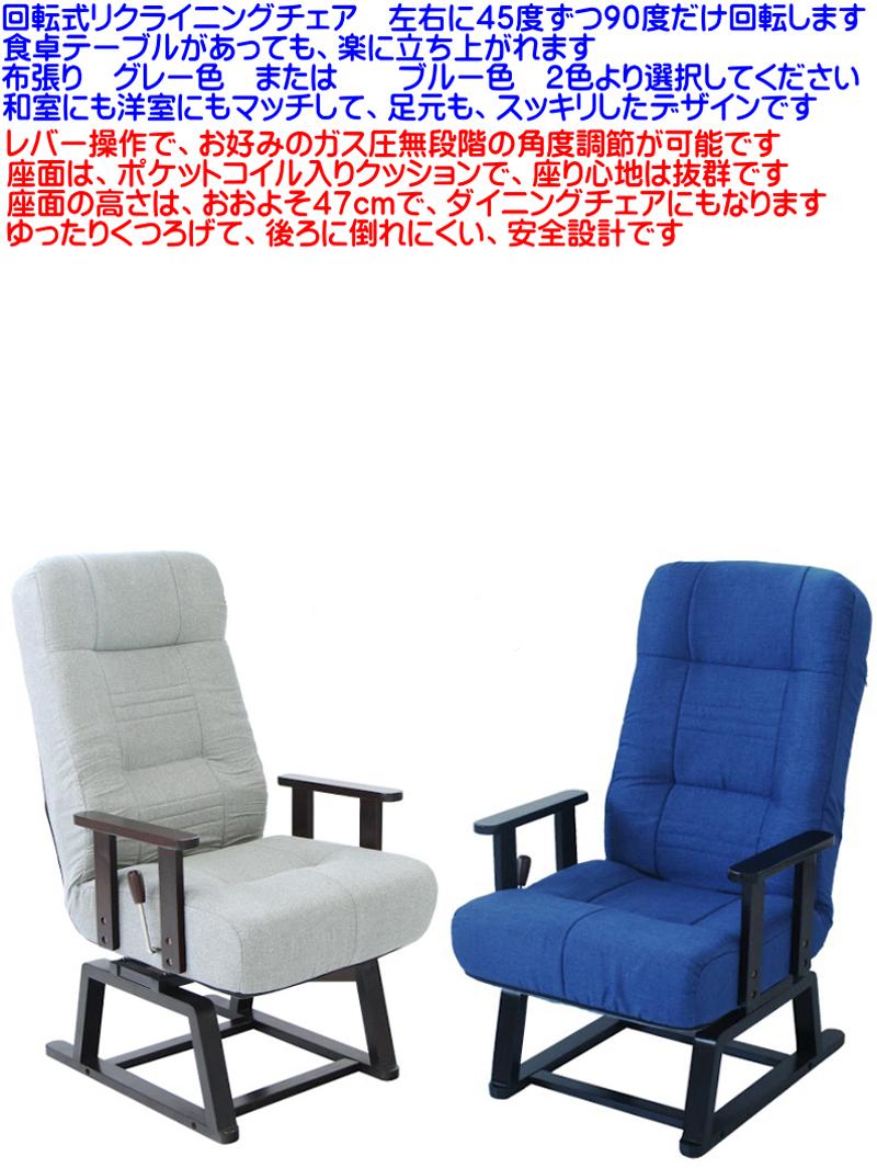 【送料無料】晶【即納可能】ポケットコイル入り座面回転式リクライニングチェア 灰色グレー色 藍色ブルー色 布張りレバー式無段階角度調節リクライニング高座椅子 リクライナー 安楽肘掛椅子 ラウンドチェア90度回転パーソナルチェア 回転チェア 回転高座椅子 肘掛け回転椅子