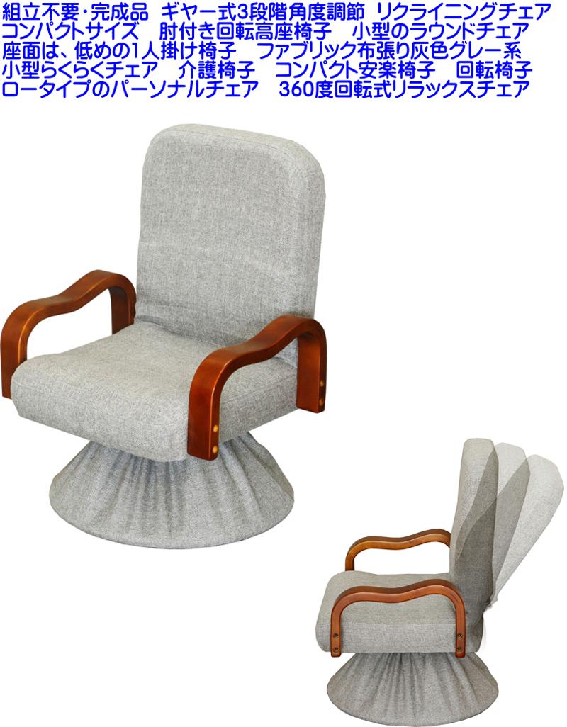 【送料無料 即納可能】組立不要 なでしこ 撫子 ギヤー式3段階角度調節リクライニングチェア肘付き回転高座椅子ラウンド1人掛け椅子ファブリック布張り灰色グレー系らくらくチェア介護椅子コンパクト安楽椅子やすらぎチェア収納型パーソナルチェア360度回転式リラックスチェア