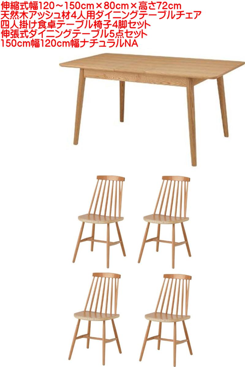 【送料無料】エクステンションダイニングテーブル伸縮式幅120~150cm×80cm×高さ72cm天然木アッシュ材4人用ダイニングテーブルチェア四人掛け食卓テーブル椅子4脚セット北欧カントリー食堂テーブル椅子セット伸張式ダイニングテーブル5点セット150cm幅120cm幅ナチュラルNA