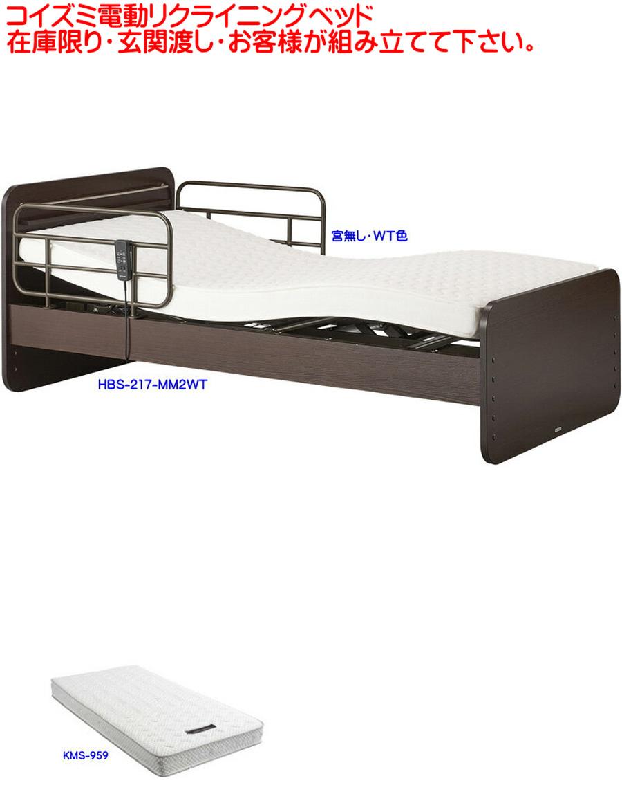 【送料無料】お客様が組立【即納可能】コイズミファニテック製ウェイクアップベッド2モーターKOIZUMI製電動ベッドKMS-959プロファイルウレタンマットレス付きコイズミ自立支援ベッド介護ベッド背上げ脚上げ可能バックスライド機能 HBS-217-MM2WTウォールナット2M宮無P-Line