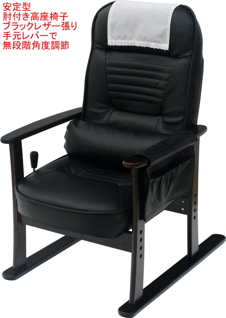 【送料無料】【即納可能】レバー式無段階リクライニングチェア 肘付き高座椅子 安定型 ブラックレザー 黒色PVC合皮張り 1人掛け椅子 らくらくチェア 介護椅子 ひじ付きリクライナー 安楽椅子 やすらぎチェア 肘掛椅子 一人掛け椅子 パーソナルチェア リラックスチェア