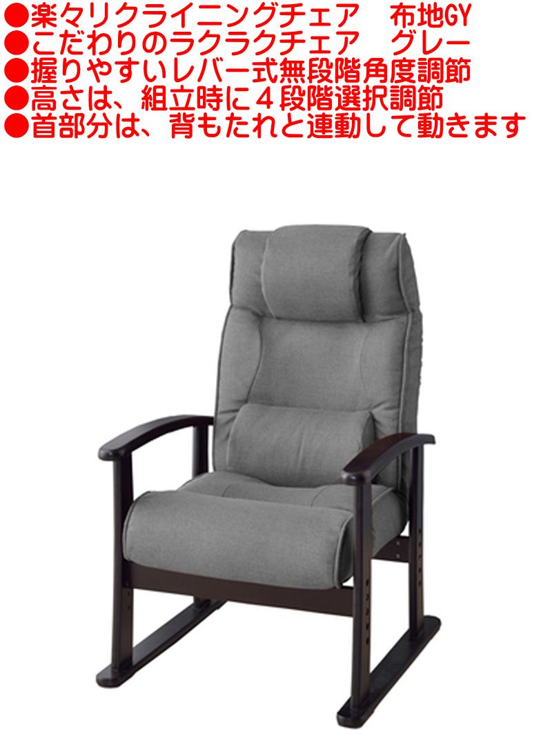 【送料無料】【即納可能】レバー式リクライニングチェア RKC-38GY 肘付き高座椅子 1人掛椅子 リクライニングイス らくらくチェア 介護椅子ひじ付きリクライナー 安楽椅子 やすらぎチェア 一人掛け椅子 パーソナルチェア 父の日ギフト リラックスチェア 母の日プレゼント