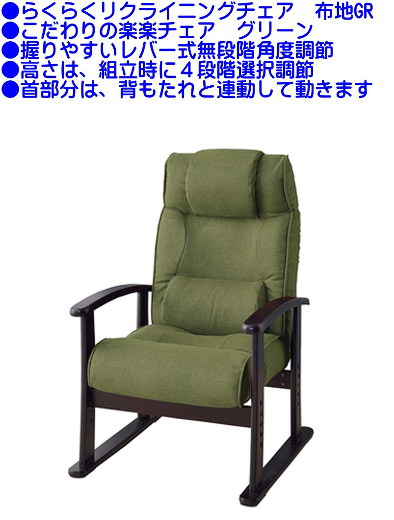 【送料無料】RKC-38GR【即納可能】枕付きリクライニングチェア 緩やかなアーチ型肘付き高座椅子 首部連動布張りらくらくチェア 介護用ひじ付きリクライナー 安楽椅子 やすらぎチェア 握りやすいレバーで角度調節パーソナルチェア腰をサポートクッション付きリラックスチェア