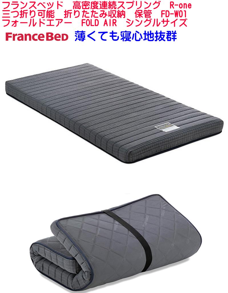 日本製ロールアップのマットレス仕様フランスベット製シングルマットレス搬入簡単らくらく真空圧縮パック運送楽々リーズナブル価格たたむ はこぶ しまう片面仕様 予約販売品 折り畳めるマット収納 送料無料 19日以降発送 フランスベッド製 高密度連続スプリングマットレス FD-W01 シングルサイズ 圧縮ロール梱包 FD-W01-MC AIR フォールドエアー R-one シングルタイプ 在庫処分 厚み11cm収納便利 FranceBed FOLD 折りたためるスプリングマットレス 寝心地抜群 薄型マット