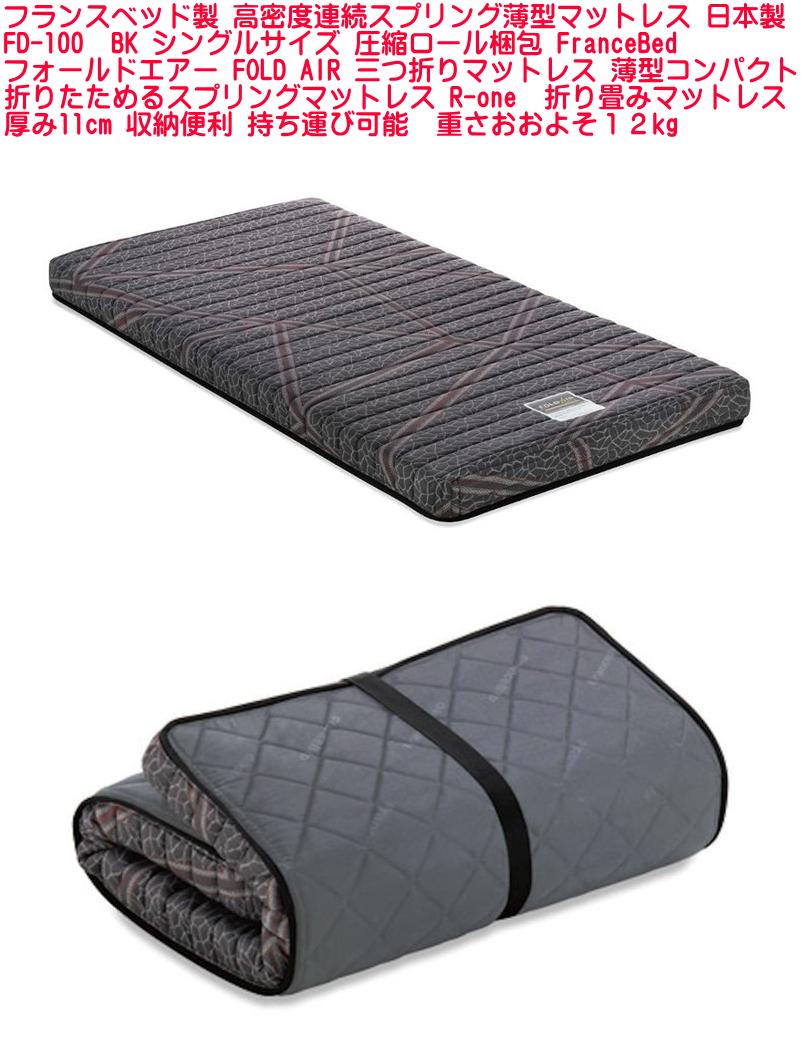 日本製ロールアップのマットレス仕様フランスベット製シングルマットレス搬入簡単らくらく真空圧縮パック運送楽々リーズナブル価格たたむ はこぶ しまう片面仕様 折り畳めるマット収納 送料無料 即納可能 フランスベッド製 高密度連続スプリングマットレス FD-100 シングルサイズ 圧縮ロール梱包 薄型コンパクト FranceBed FOLD 折りたためるスプリングマットレス 収納便利 誕生日 お祝い 持ち運び可能 R-one 厚み11cm 予約販売品 AIR フォールドエアー 三つ折りマットレス