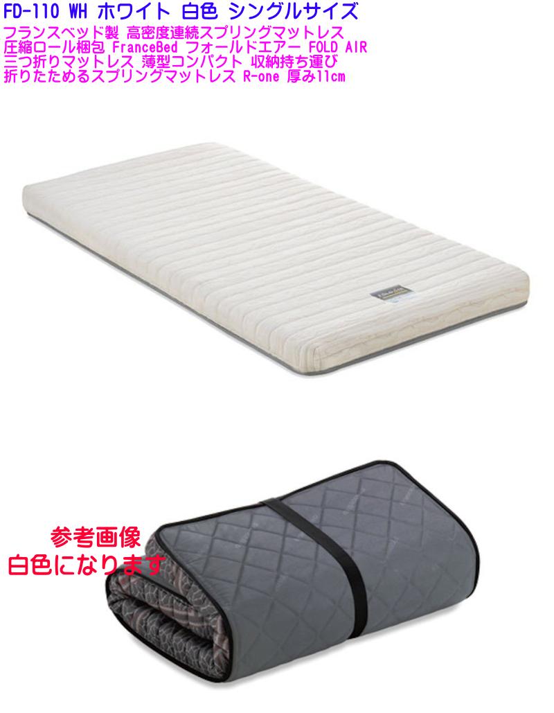 日本製ロールアップのマットレス仕様フランスベット製シングルマットレス搬入簡単らくらく真空圧縮パック運送楽々リーズナブル価格たたむ メーカー直売 はこぶ しまう片面仕様 折り畳めるマット収納 送料無料 即納可能 フランスベッド製 高密度連続スプリングマットレス FD-110 予約販売品 ホワイト 白色 シングルサイズ 三つ折りマットレス 圧縮ロール梱包 薄型コンパクト FOLD 折りたためるスプリングマットレス 収納持ち運び AIR フォールドエアー FranceBed 厚み11cm R-one