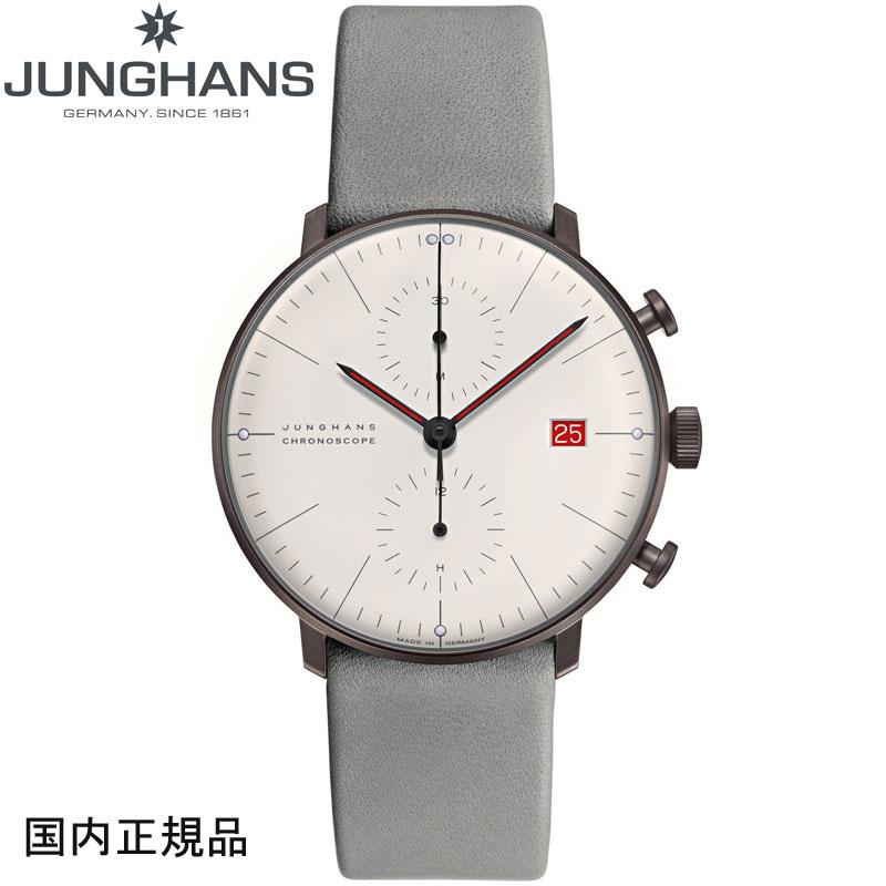 ユンハンス JUNGHANS 腕時計 マックスビル クロノスコープ Ltd1000 バウハウス創立100周年限定 クロノグラフ自動巻き 027490202 国内正規品