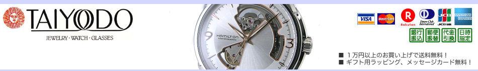TAIYODO:輸入、国産時計、デイリーに使えるジュエリーをお値打ちにご紹介します。