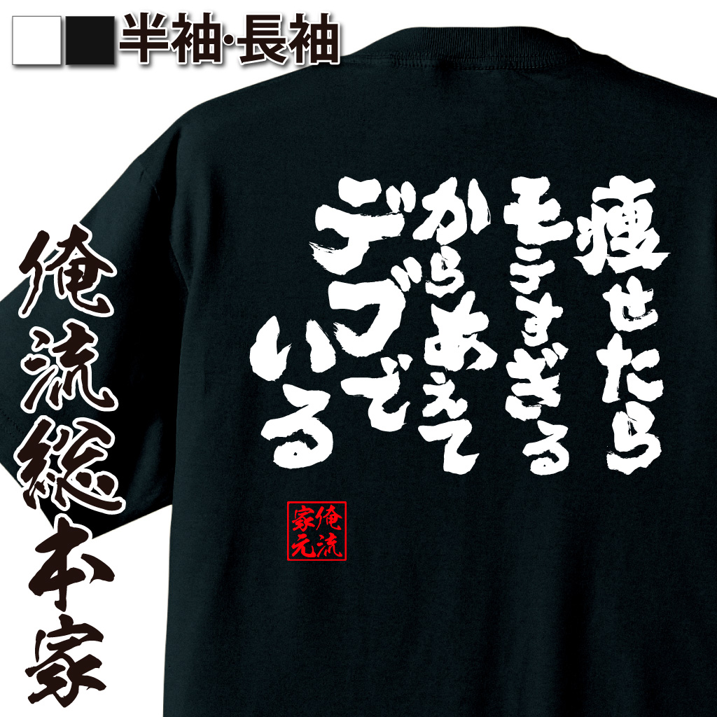 1ba3c9e0 Japanese Message T-shirt Oreryu-Sohonke: 【Dare're in fat from too ...