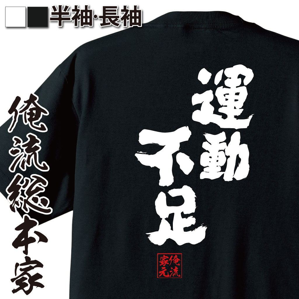 6a65fcd2 Japanese Message T-shirt Oreryu-Sohonke: 【Lack of exercise】t-shirt ...