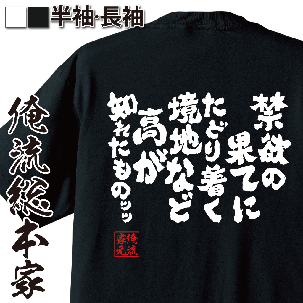 6cc6ca03 【That may mere such as frontier to reach the ends of the abstinence】t-shirt  made in japan japanese t-shirt men funny funny kanji black White t  shirtkimono ...