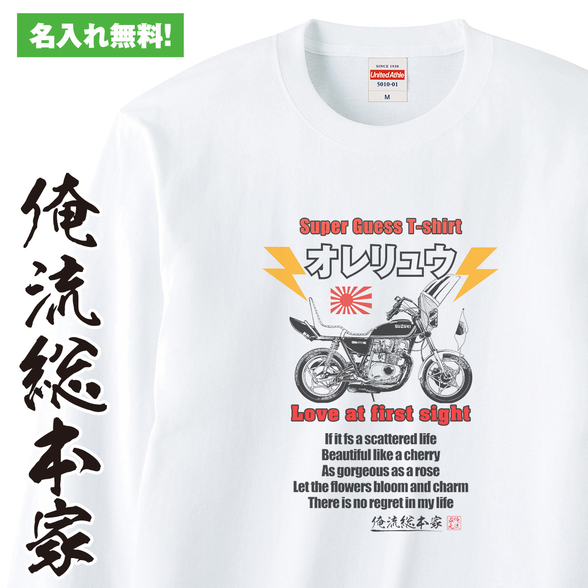 【 誕生日や記念日には名前入りのプレゼント! 】 オリジナルの名入れtシャツが1枚から作れる バイク GS400E【誕生日や記念品のオリジナル プレゼントに最適!オリジナルグッズが1個から作成!オリジナルtシャツ オリジナル トップス】