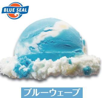 シール アイス ブルー