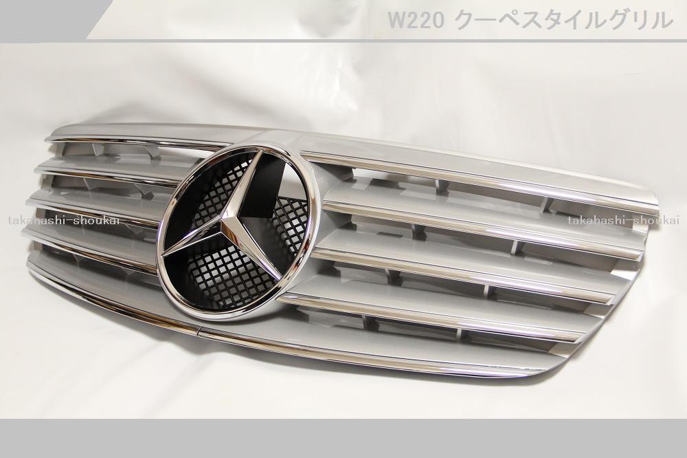 【組立完成品出荷】W220 Sクラス 後期用クーペスタイル フロントグリル シルバーS350 S430 S500 S500ロング S600 S55AMG S65AMG