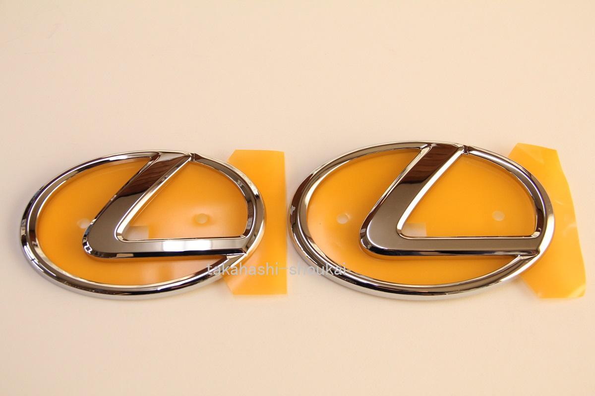 全国送料一律360円(レターパック) 純正レクサスエンブレム 2点セット 200系ハイエース 標準車用