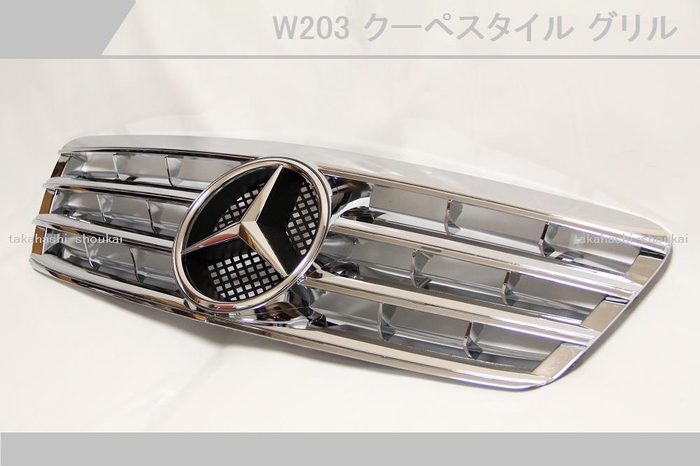メルセデスベンツ Cクラス W203 フロントグリル(クローム) C180 C200 C230 C240 C320 C32AMG