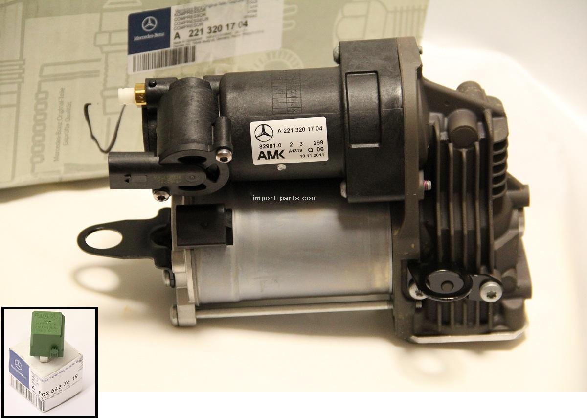 W221 S350 S400HYBRID S500 S500ロング S550 S550ロング エアサスポンプ・エアサスコンプレッサー(リレー付属セット) A2213201704&A0025427619