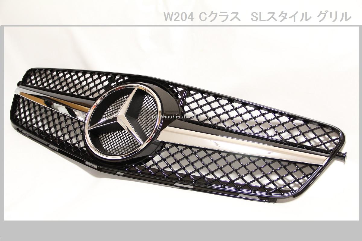 【組立完成品出荷】ベンツ Cクラス W204SLスタイル フロントグリル 黒 (ブラック)C180 C200 C230 C250 C300 C350