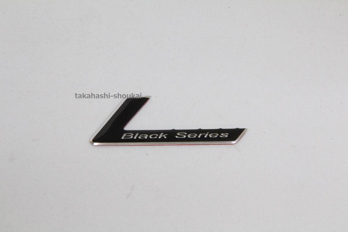 【ブラックシリーズ エンブレム】 *特別仕様車専用エンブレムW204 C63・R230 SL65・C197 SLS・R171 SLK55・W209 CLK63