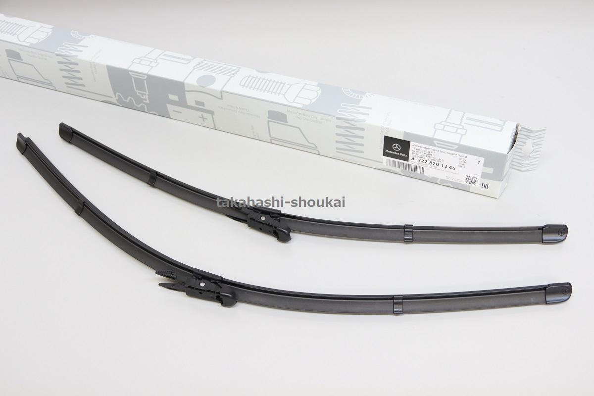 X222 マイバッハフロントワイパー 左ハンドル用 (運転席側・助手席側各1本) 品番:A2228201345マジックビジョンコントロール(アクアブレード)には対応してません。