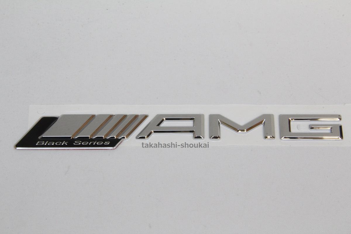 【AMGブラックシリーズ エンブレム】セット*特別仕様車専用エンブレムW204 C63・R230 SL65・C197 SLS・R171 SLK55・W209 CLK63