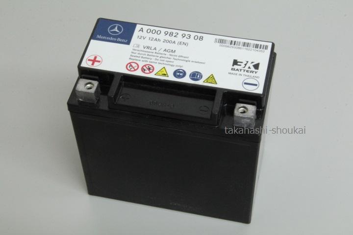 サブバッテリー(12Ah) A0009829308 (旧品番:A0009829608)*要適合確認 X166 C292 他