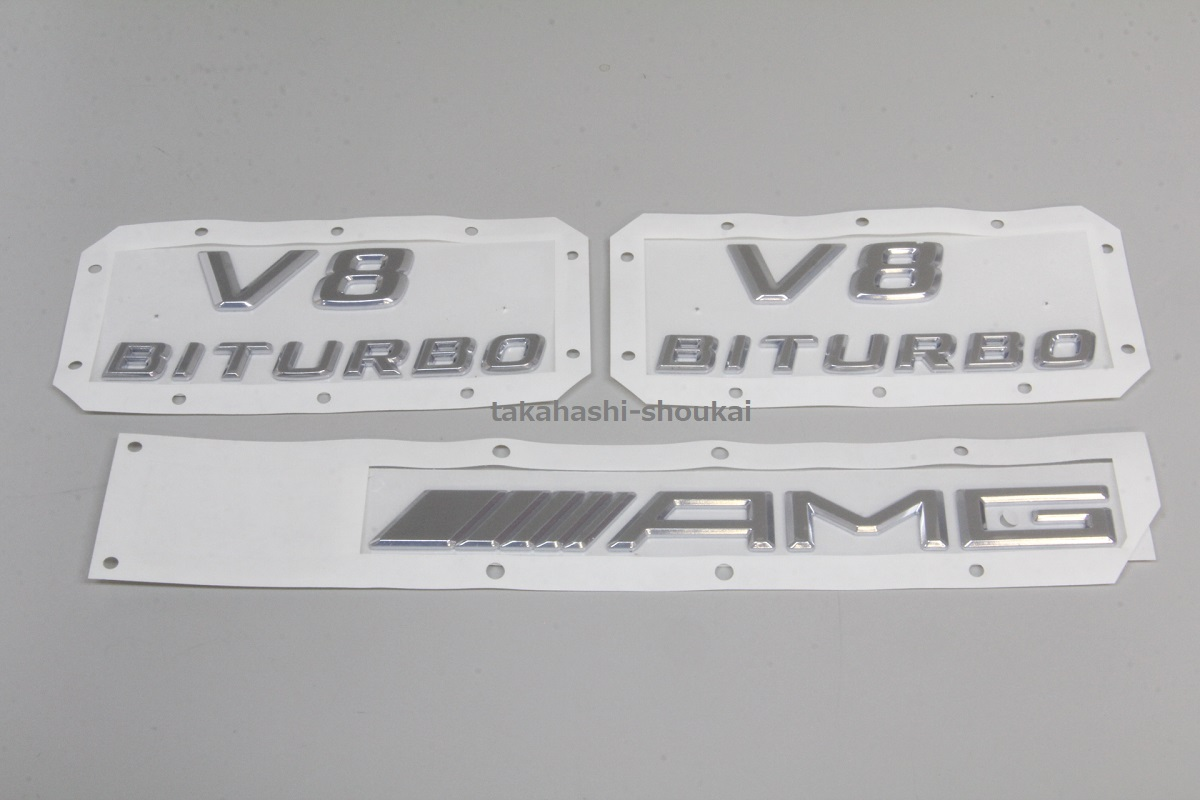 メルセデスベンツ純正部品 【送料無料】 AMG リアトランクエンブレム+V8BITURBO サイドエンブレム W463 新Gクラス 2018年以降~ G350d G550 G63AMG 他にも