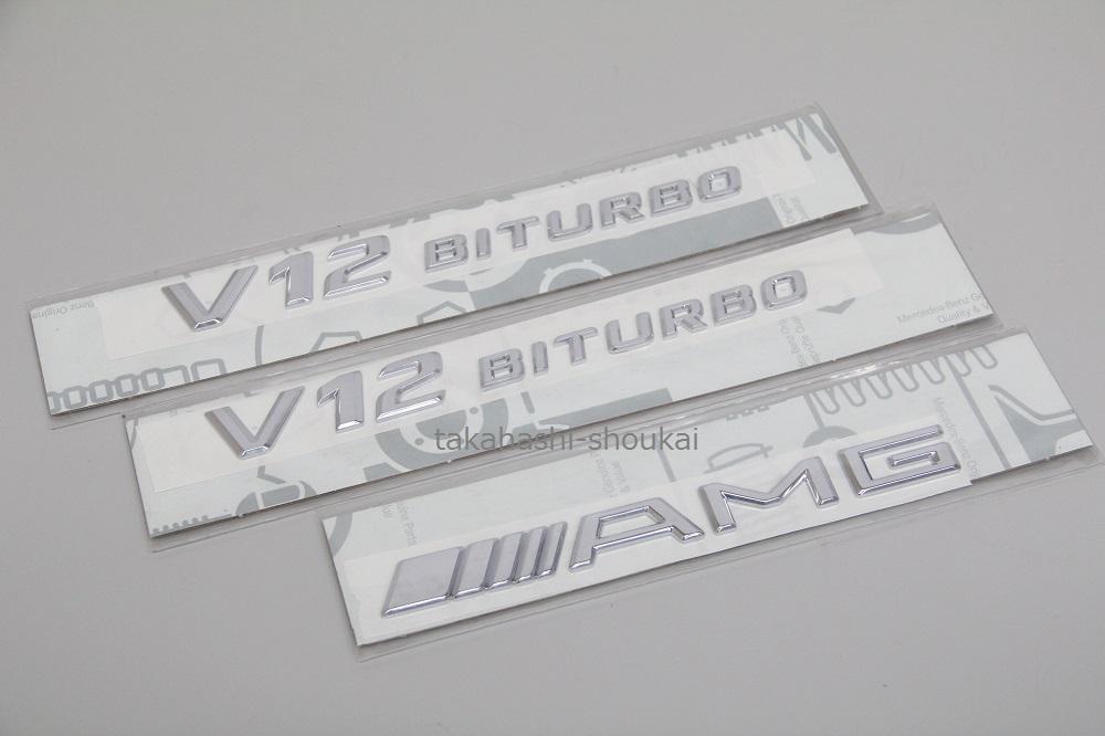 【V12 BITURBO】 サイドフェンダーエンブレム 2個+ 【AMG】リアトランクエンブレムW221 W216 W463 R230 などに
