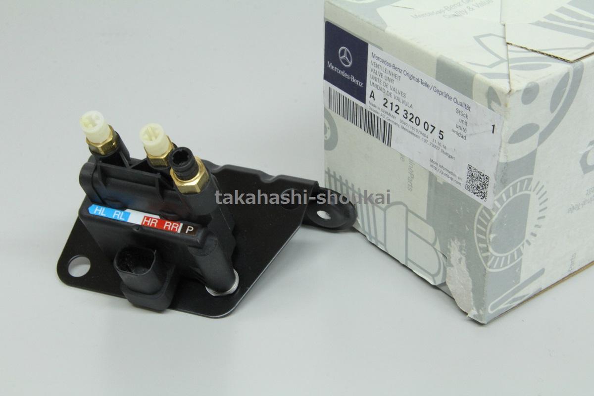 新品 W212 バルブブロック(リアのみエアサス車用)Eクラス 平成22年~E220・E250・E300・E350・E400・E550A2123200758