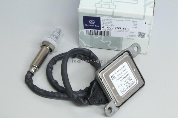 メルセデスベンツ 純正部品 新品 NOXセンサー 1個 セール価格 国産品 CLS350CGI A0009053503W212 窒素酸化物センサー E350ブルーテックW211 E350CGIW219