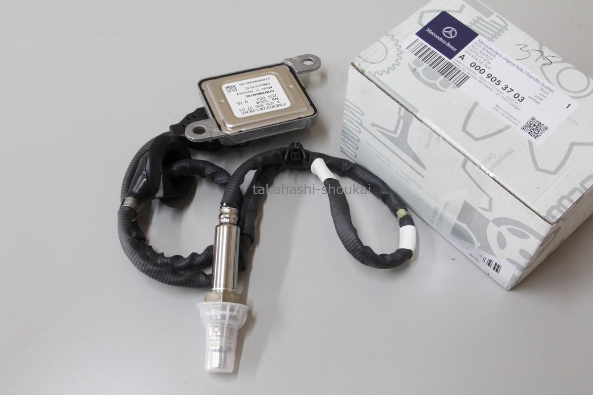 メルセデスベンツ 毎日続々入荷 純正部品 新品 NOXセンサー 1個 窒素酸化物センサー SL350 結婚祝い CLS350R231 A0009053703W218