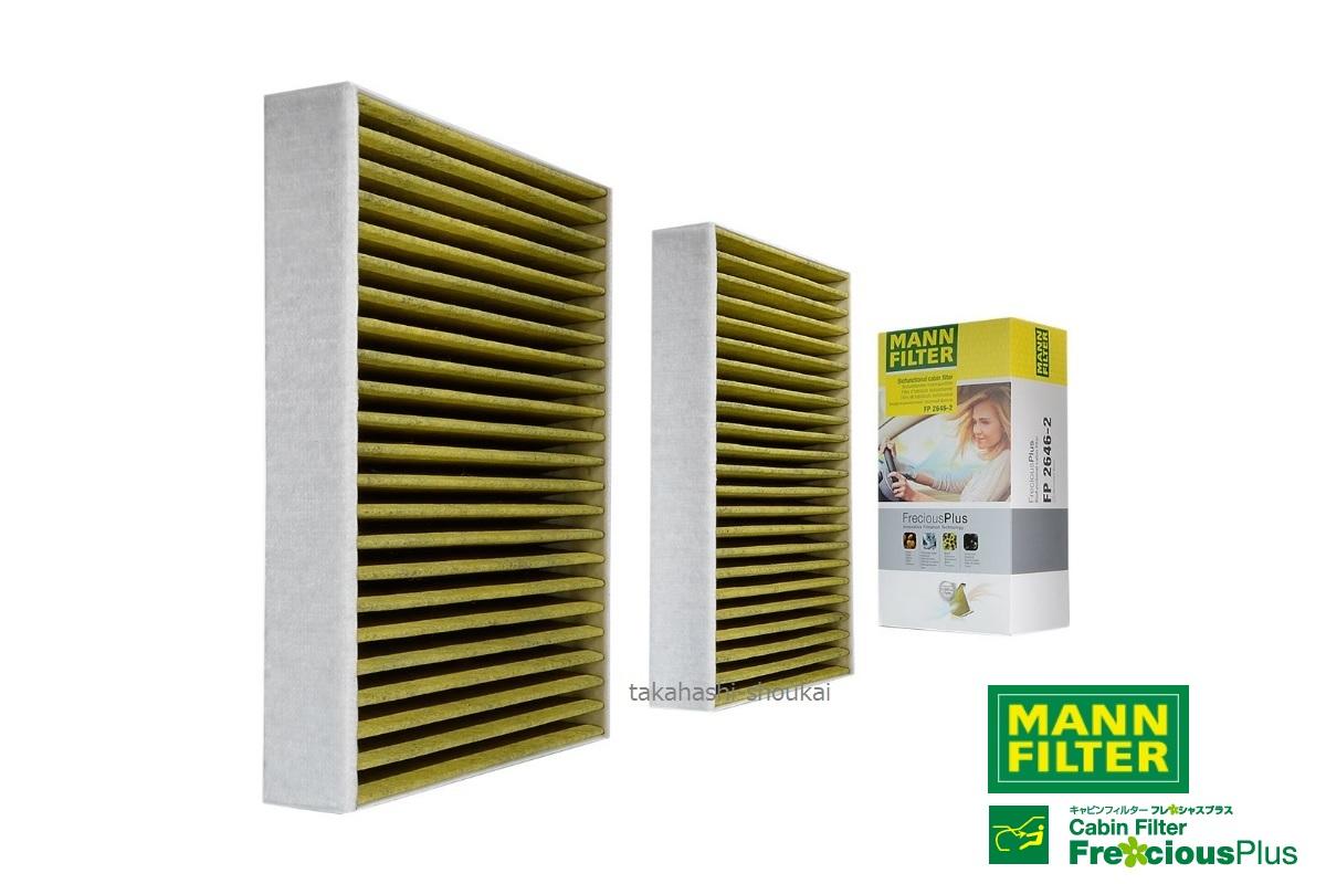 MANN FILTER フレシャスプラス W164 MLクラス用新品 高性能エアコンフィルターML350・ML500・ML550・ML63対応品番:A1648300218