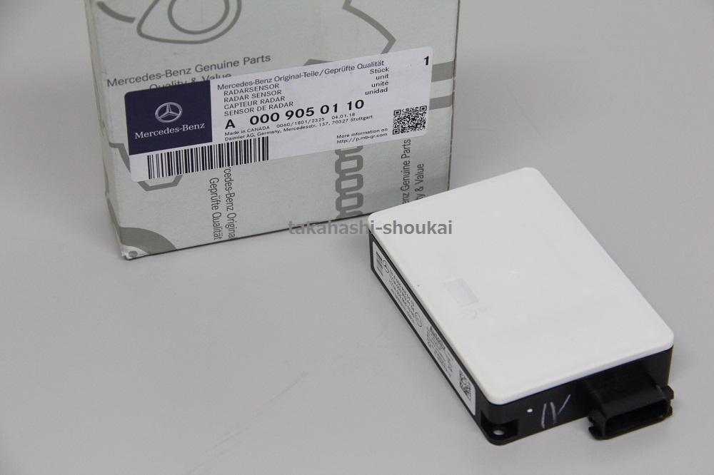 新品 リアレーダーセンサー (ブラインドセンサー)A0009059110【車種】R231 SLクラスR172 SLKクラス*要適合確認
