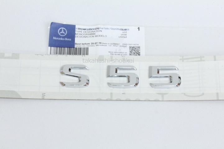 S55 リアトランク エンブレム W220 Sクラス S55AMG他グレード S320 S350 S430 S500 S600 S65AMGなどにもどうぞ