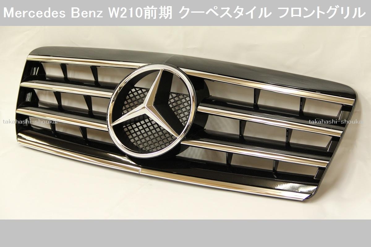 【組立完成品出荷】W210 前期用クーペスタイル フロントグリル ブラック(黒) E240 E280 E320 E430 E500
