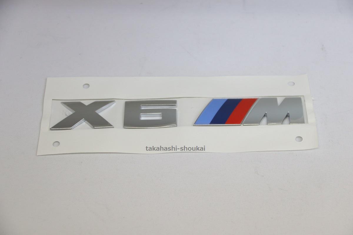【X6M】リアトランク エンブレムX6 F86 F16 その他E71にもxDrive35i・xDrive50i・X6M