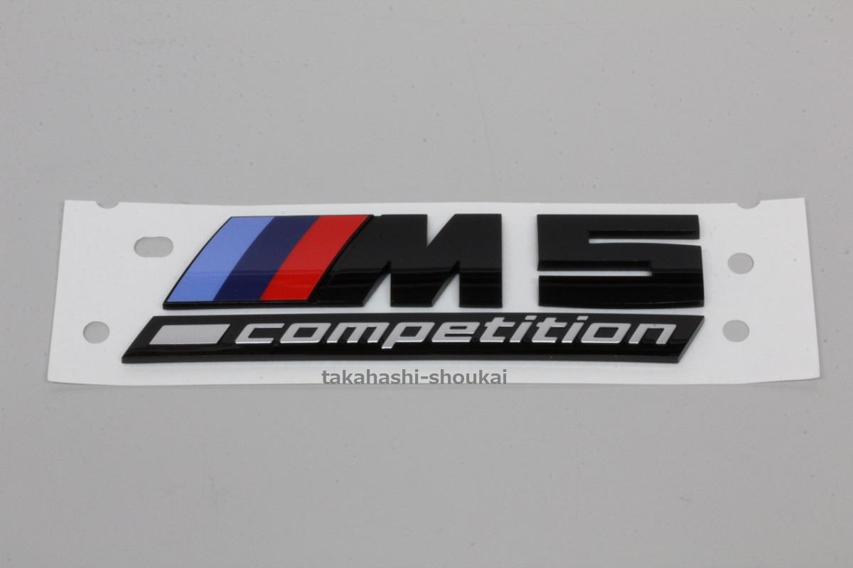 BMW純正部品 送料無料 F90 M5 competition リアエンブレム 艶有り黒 5シリーズ G30 ブラックエンブレム 期間限定特価品 新作 F07 コンペティション F11 F10 G31 E60 E61