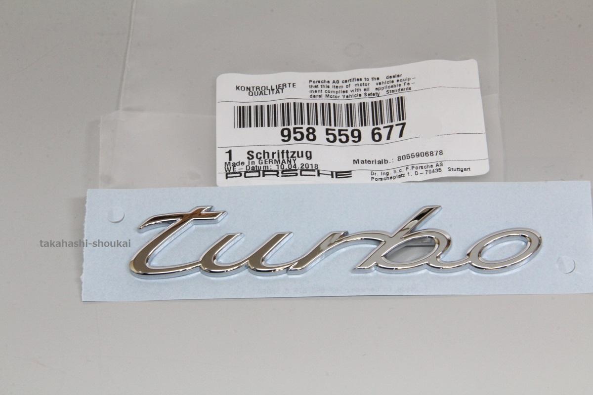 'Turbo'958カイエン リアトランク用 ターボエンブレム