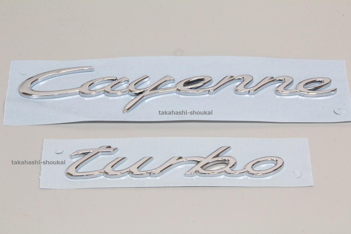 'Cayenne Turbo'958カイエン リアトランク用 カイエンターボエンブレム
