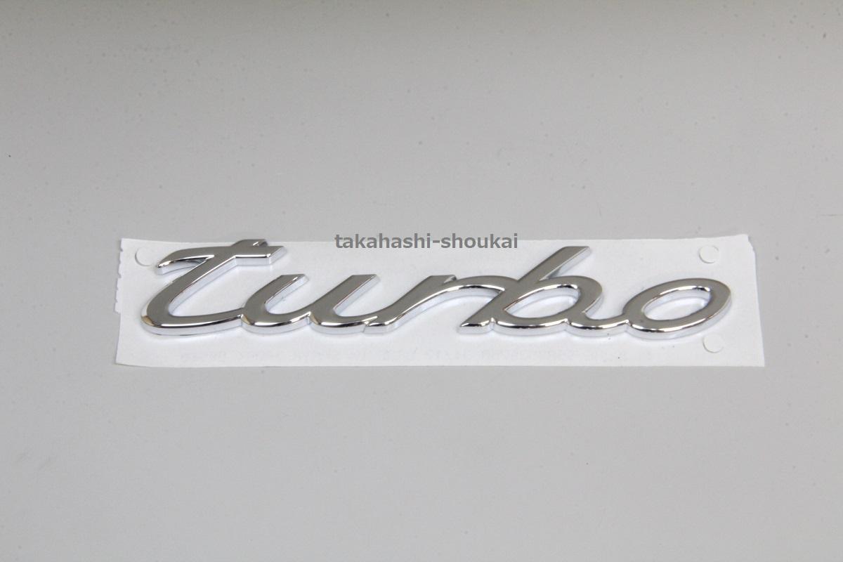 【送料無料】 'turbo'リアトランク用エンブレムマカン(95B)マカン・マカンS・マカンGTS・マカンターボに