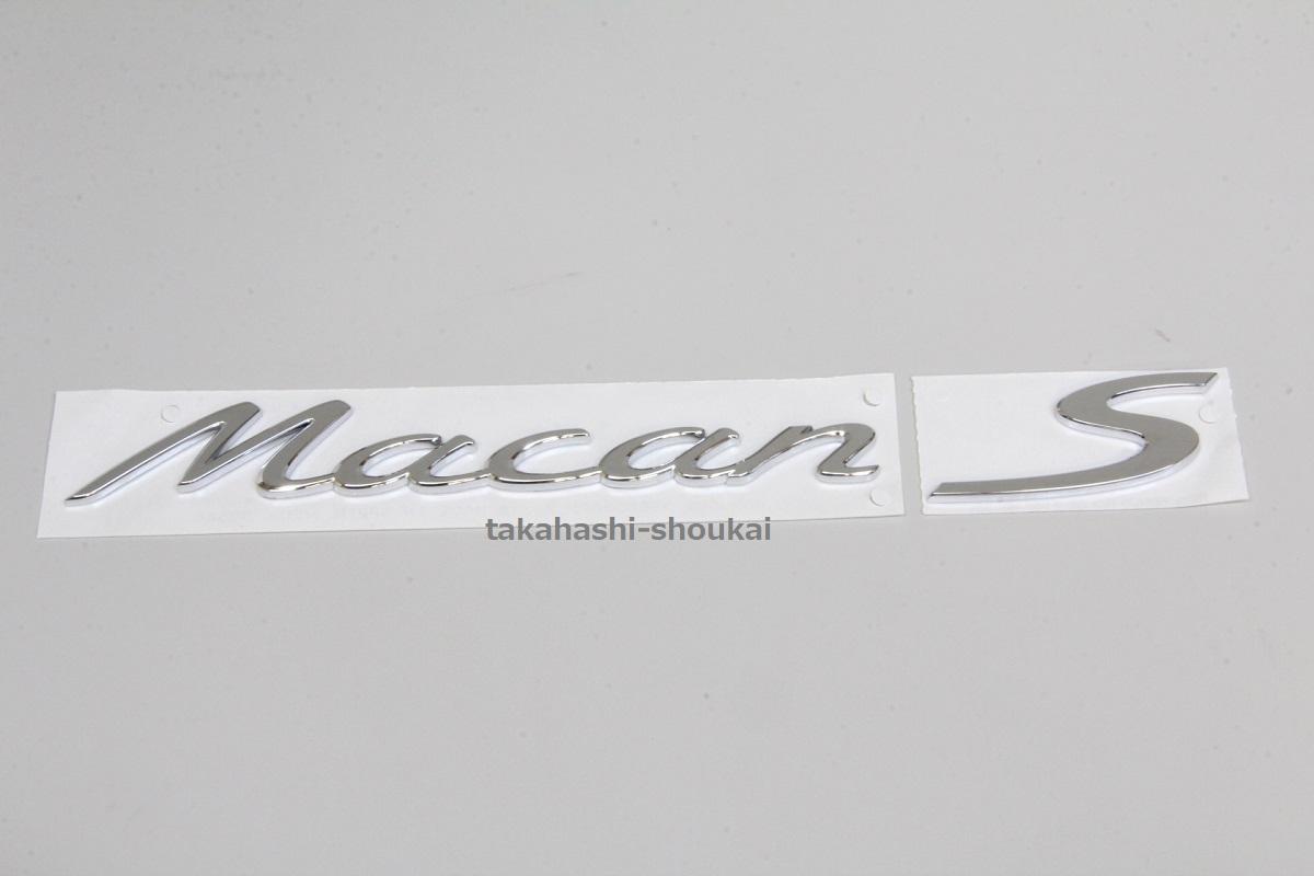 'Macan S'リアトランク用エンブレムマカン(95B)マカン・マカンS・マカンGTS・マカンターボに