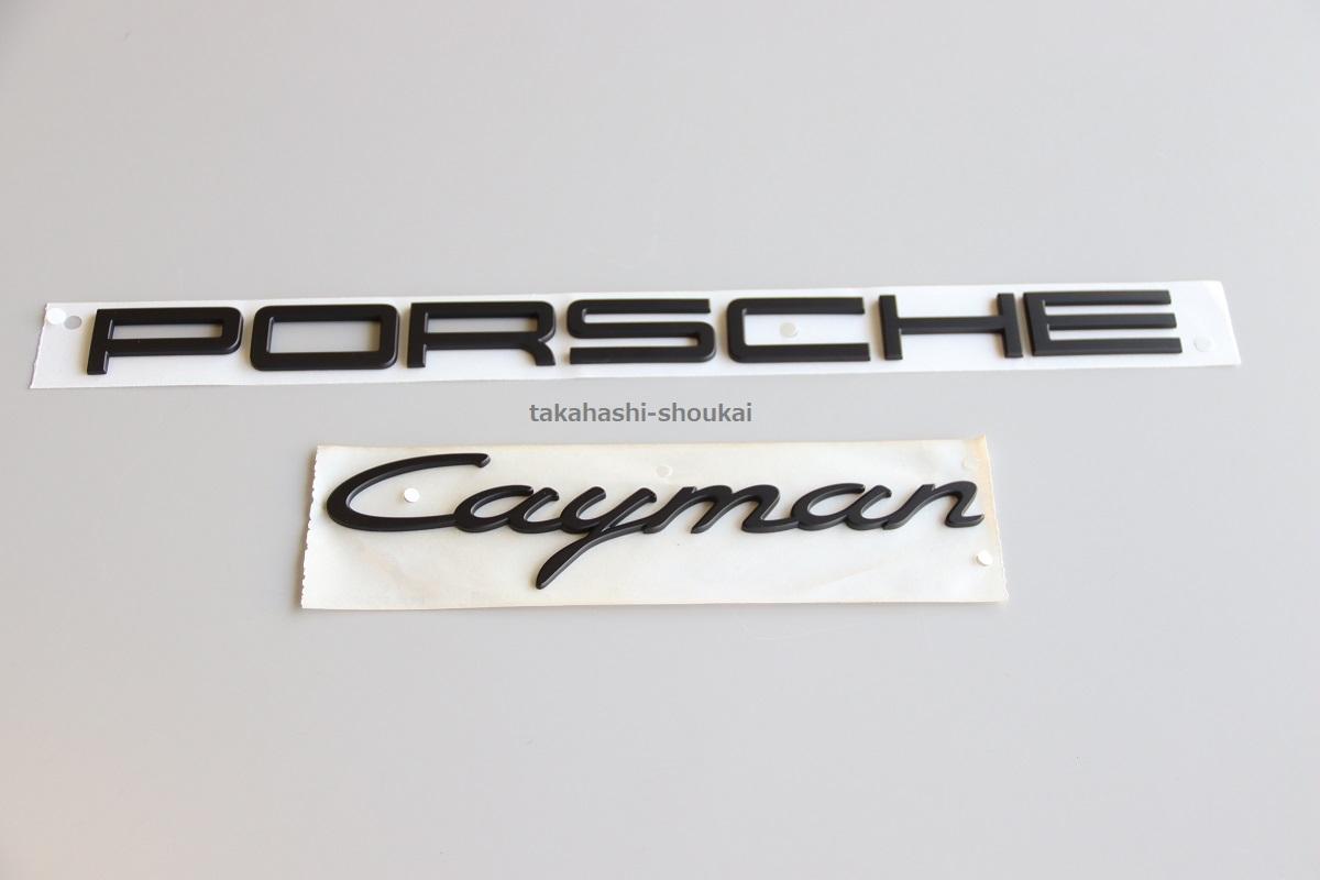 'PORSCHE Cayman'リアトランク用 マットエンブレム(艶消し黒) ケイマン 981 987 他にも