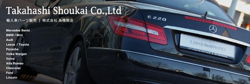 高橋商会:メルセデスベンツ・BMWなどの欧州車用パーツ・純正部品の輸入販売