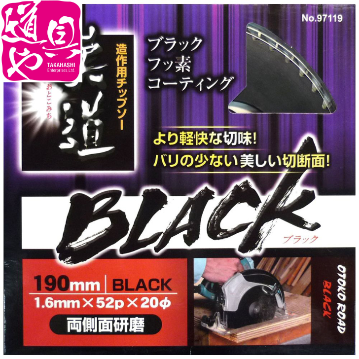 時間指定不可 iwood 漢道 BLACK LASERチップソー 造作用 両側面研磨刃 領収書対応 直径190mm 売却 ×52P