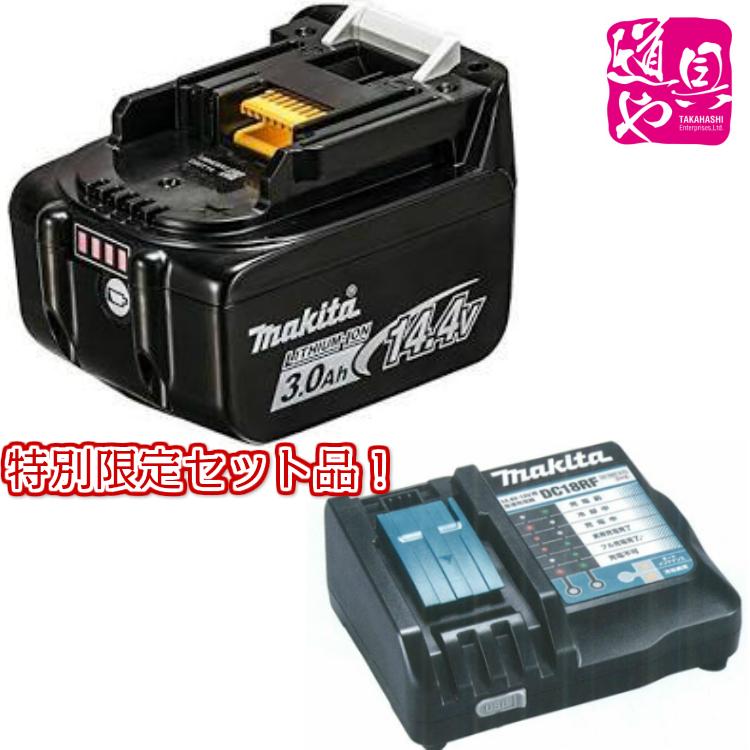 【makita】マキタ 電池バッテリBL1430Bと充電器DC18RF【DC18RCのモデルチェンジ品】のセット品【領収書対応】