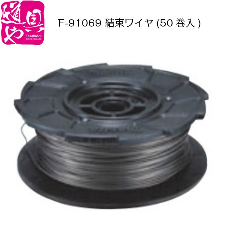 【マキタ】F-91069 結束ワイヤ(50巻入) なまし線/径φ0.8mm TR180DRGX充電式鉄筋結束機対応 【領収書対応】