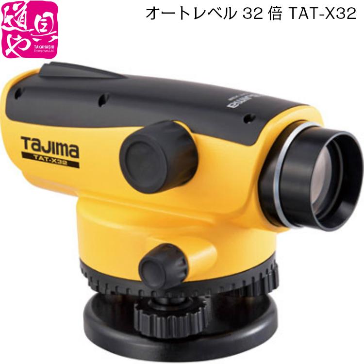 タジマ(Tajima) オートレベル32倍 TAT-X32 【領収書対応】1年保証付【三脚なし】