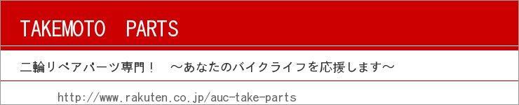 TAKEMOTO PARTS:二輪リペアパーツ専門店! あなたのバイクライフを応援します!